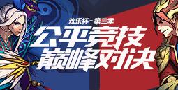 第三届欢乐杯争霸赛3月29日火热开战