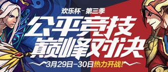 公平竞技 巅峰对决——第三届欢乐杯火热开战!